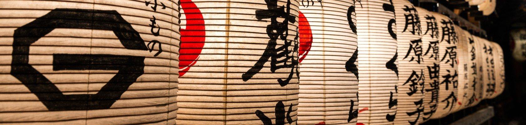 Papieren lantaarns bij het Yasaka heiligdom